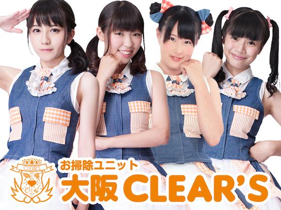 お掃除ユニットCLEAR'S