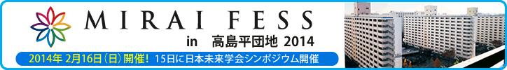 未来FESS in 高島平団地