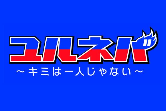 植田朝日初監督&アイドリング!!!メンバー出演、映画『ユルネバ』製作プロジェクト。東京、日本のサッカー文化を世界へ!